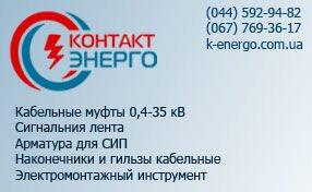 кабельные муфты Украина