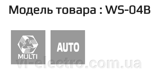 WS-04B КВТ