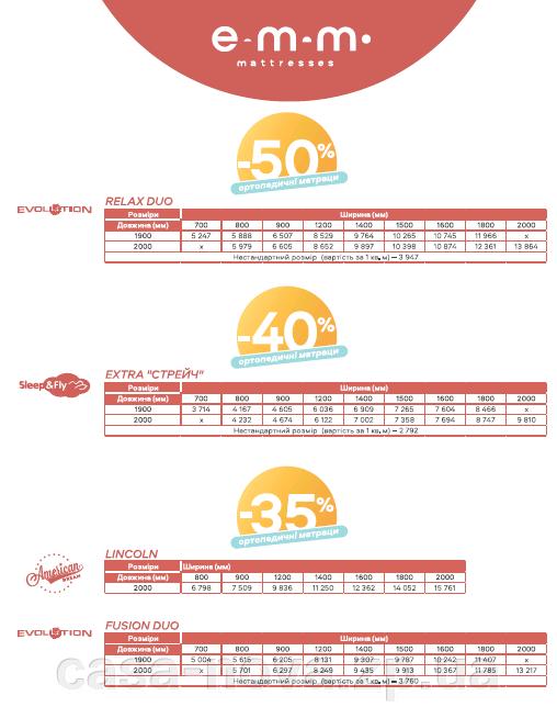 """Акция """"Спекотні Знижки"""" на матрасы ЕММ скидки до -50% - фото pic_e2f28c0786028ad7ee1f8a7447debcbd_1920x9000_1.png"""