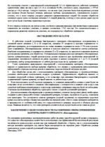 ЭКО уничтожитель личинок комара Биоларвицид-30 - фото pic_486774aa1056142_1920x9000_1.jpg