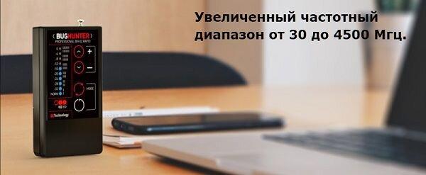 Профессиональный детектор жучков и камер - антижучок BugHunter Professional BH-02 Rapid - фото pic_ca4731ab9af4f1a_1920x9000_1.jpg