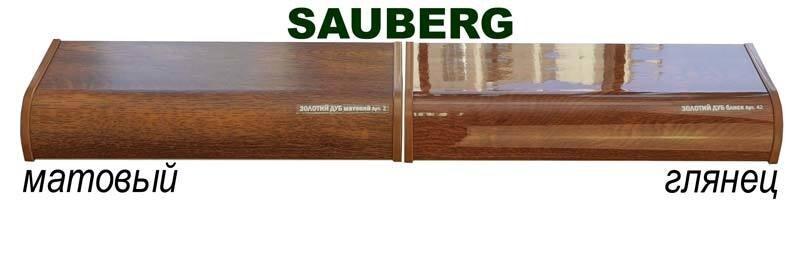 Сравнение подоконника Сауберг золотой дуб матовый и глянец