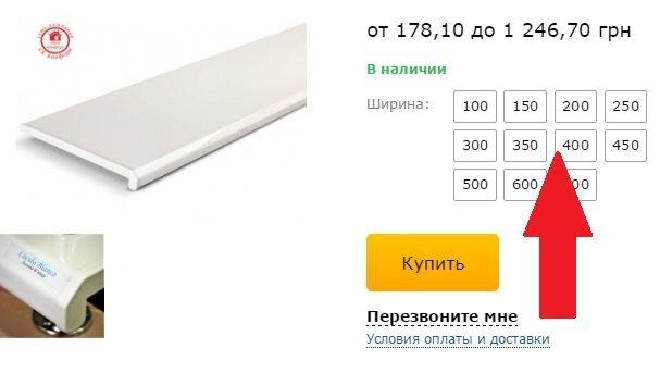 Цена подоконника Данке белого