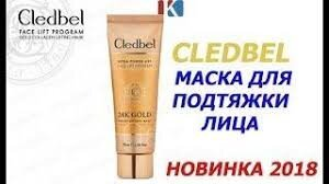 Cledbel 24К Gold