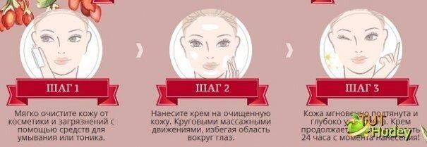 Годжи Крем антивозрастной (Goji Cream ) - фото годжи крем купить,годжи крем украине