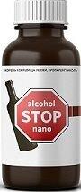 алкоголь стоп нано