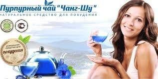 Пурпурный чай Чанг-Шу - натуральное средство для похудения - фото Пурпурный чай Чанг-Шу