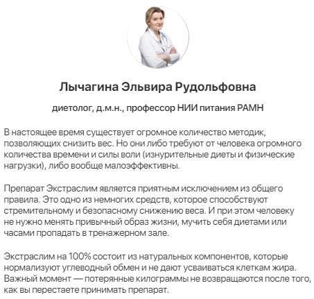Екстраслим - Капсулы для похудения Extraslim, екстраслім україна, екстраслім капсули інструкція - фото экстраслим купить
