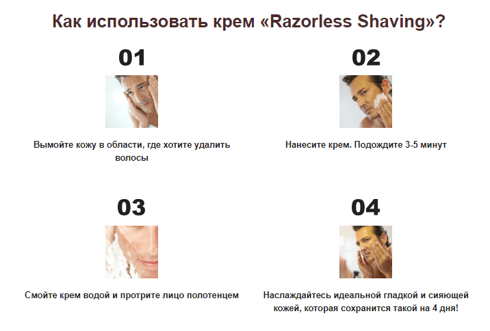 Razorless Shaving крем