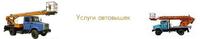 Аренда автовышки Васильков - фото 2