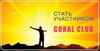 Набор Корал Детокс - фото pic_8788506d249d8c5_700x3000_1.jpg