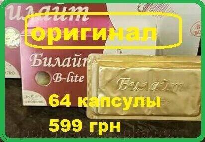 Билайт капсулы для похудения 64 капсул - фото Капсулы Билайт Ориигнал