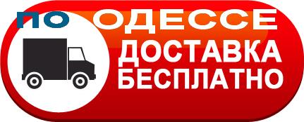 бесплатная доставка по Одессе