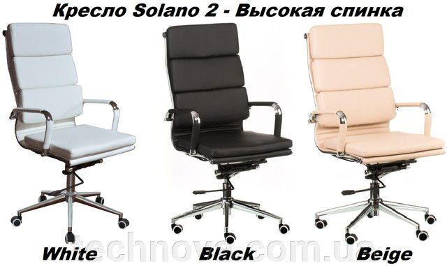 Кресло Special4You Solano 2 artleather beige - фото pic_e059b34945d7dd5_1920x9000_1.jpg