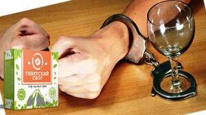 Тибетский Сбор от алкоголизма - травяной напиток - фото pic_7cf8f3e631efc53_700x3000_1.jpg