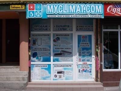 Магазин Мой Климат