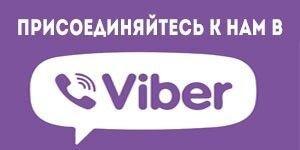 "Присоединяйтесь к сообществу в Viber: ""Pricol - mag???? https://invite.viber.com/?g2=AQBGYAFb8gnWfksy66K7PYZO9Vy6a66gejS9H0MD4yTdVtDMXBVz8w3ENpyP3bOB"""