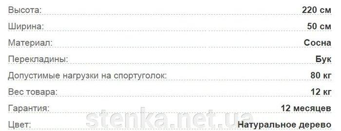 """Спортивная стенка """"Компакт NEW"""" - фото 1"""