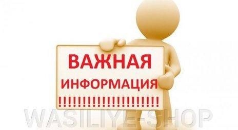 Важно !!! - фото pic_431aaf122bac6229f9da5cbe9bdd540d_1920x9000_1.jpg