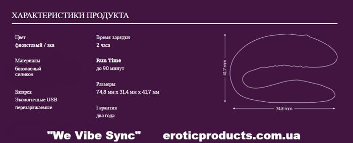 """Вибратор для пар с дистанционным управлением """"We Vibe Sync"""" Purple - фото pic_d23fb7801e516e2_700x3000_1.png"""