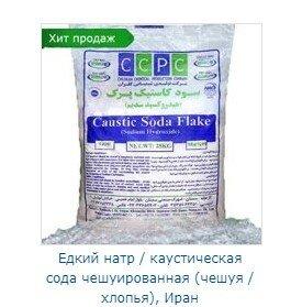 Купить натр едкий / каустическая сода чешуя