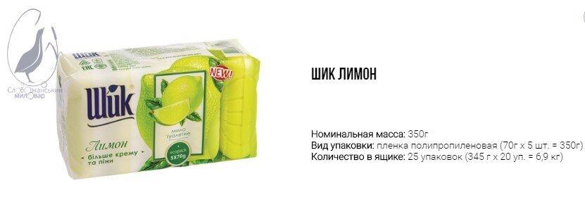 Шик Лимон экономичная упаковка