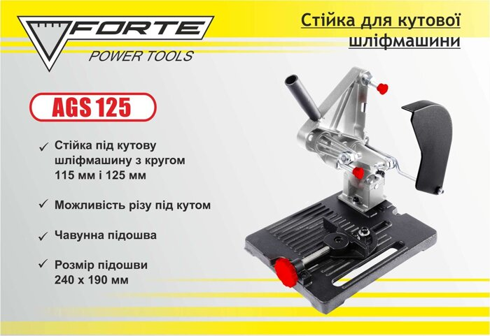 Forte AGS 125