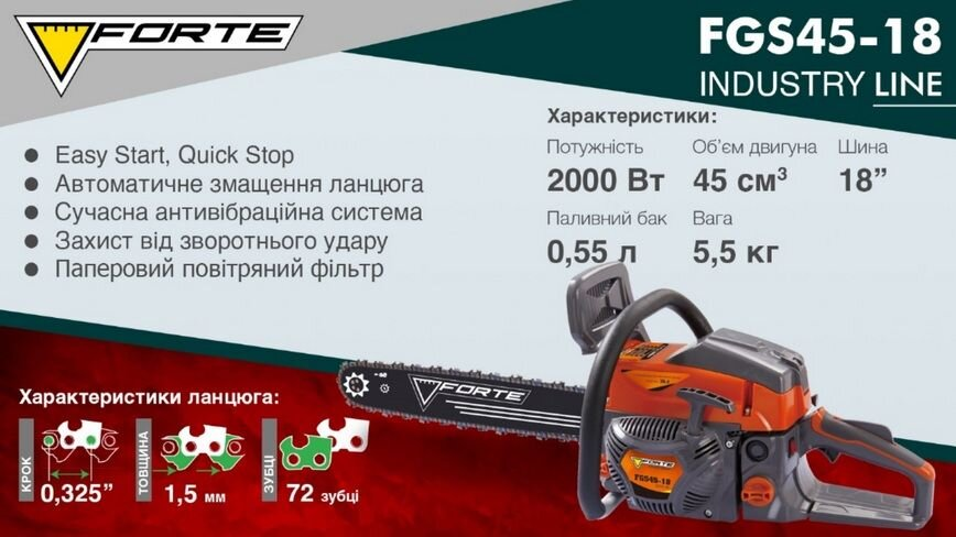 Бензопила Forte FGS45-18 INDUSTRY