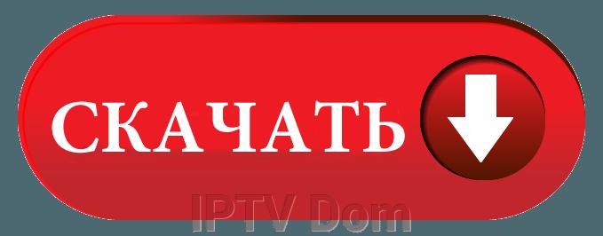IPTV m3u плейлист - фото Загрузить плейлист