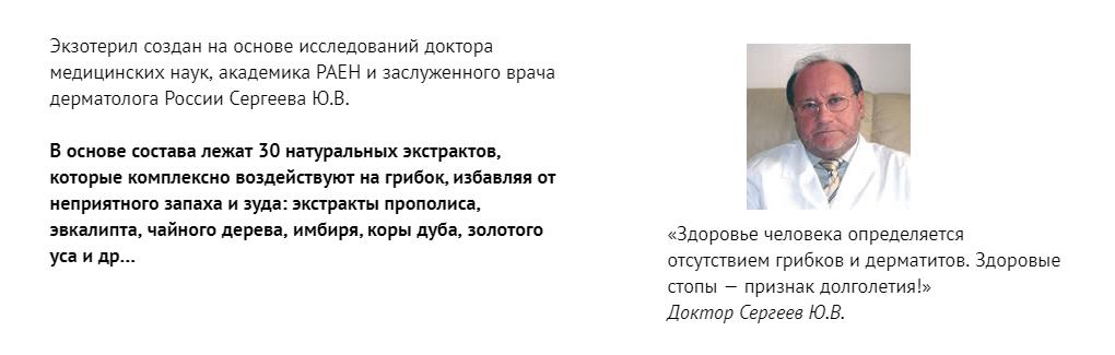 Экзотерил от грибка - фото pic_1675cbfeec630f0df628c5c7cacd8ffb_1920x9000_1.png