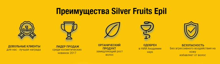 Silver Fruits Epil для депиляции - фото pic_275baf4eb8ccdc3_700x3000_1.png
