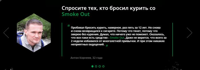 Smoke Out от курения - фото pic_82a3347c34cc739_700x3000_1.png