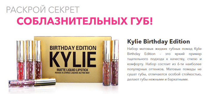 Набор помад Kylie Birthday Edition - фото pic_04a0869f7a985bb_700x3000_1.png