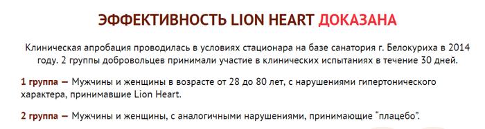 LionHeart от гипертонии - фото 3