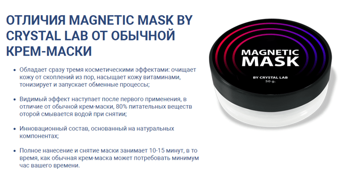 Magnetic Mask для лица - фото pic_ced468d9abe1f0e_700x3000_1.png