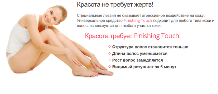 Эпилятор Yes Finishing Touch - фото pic_a9840a00968e449_700x3000_1.png