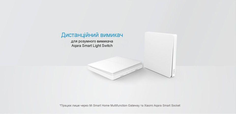 Дистанційний перемикач для Aqara Smart Light Switch