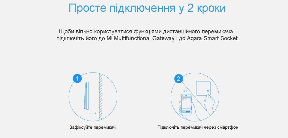 дистанційний перемикач Aqara Smart Light Switch легке встановлення