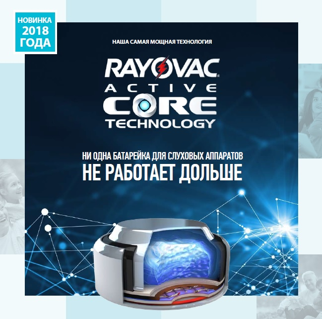 Батарейки Rayovac Extra для слуховых аппаратов №675 - фото rayovac active core technology