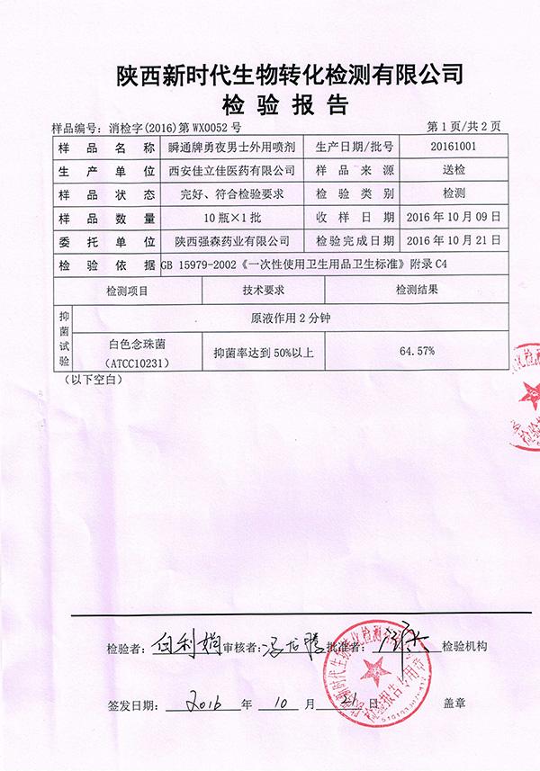 zhengshu 2-1