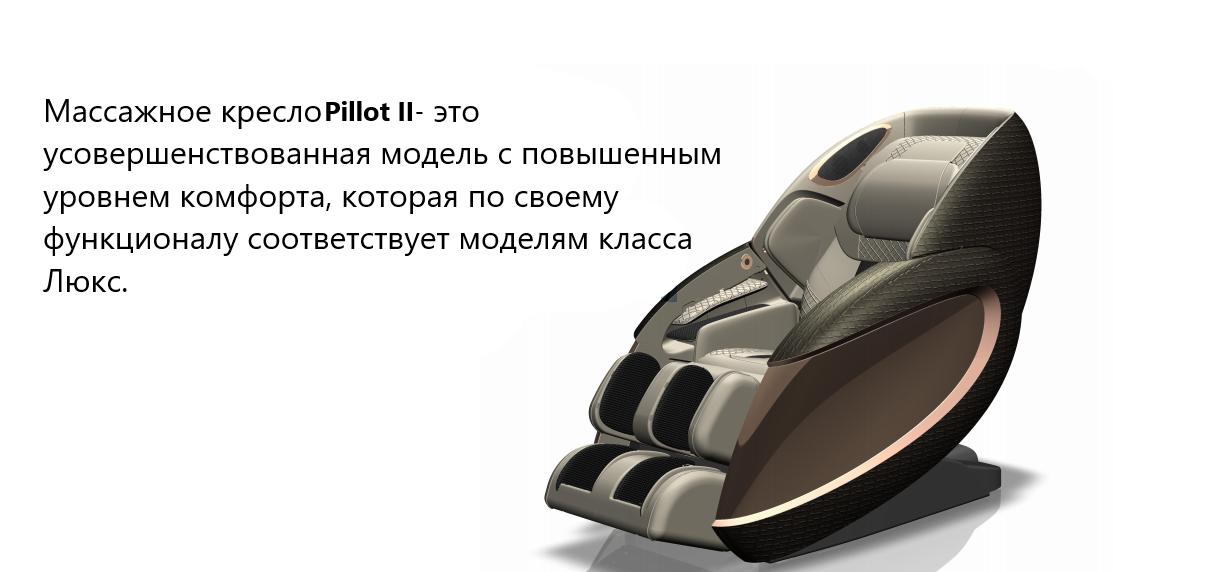 Массажное кресло Pilot II бордовый - фото 1