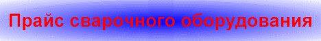 Инвертор сварочный Патон ВДИ-L-400 - фото 1