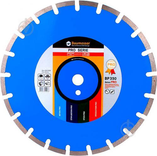 Диск алмазный отрезной Baumesser Beton PRO 1A1RSS/C1 300x3,2x25,4 бетон 941 203 38 022 - фото 2