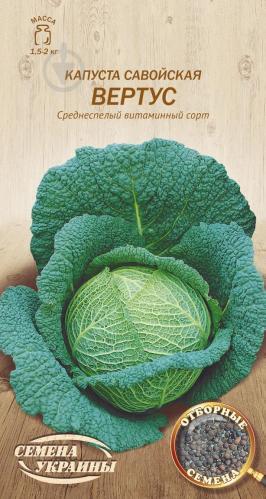 Семена Семена Украины капуста савойская Вертус 588600 0.5г - фото 2