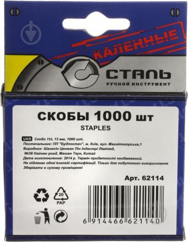 Скобы для ручного степлера Сталь 6214 12 мм тип 53 (А) 1000 шт. 40498 - фото 5