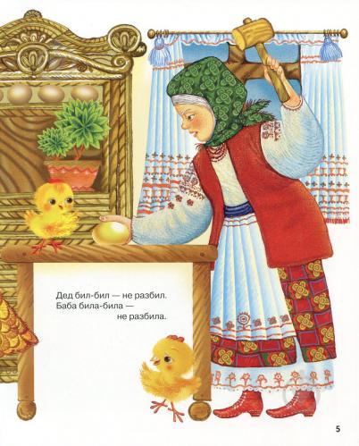 Книга Светлана Крупчан «Лучшие народные сказки (лето)» 978-617-7562-01-5 - фото Книга Светлана Крупчан «Лучшие народные сказки (лето)» 978-617-7562-01-5 - фото 12