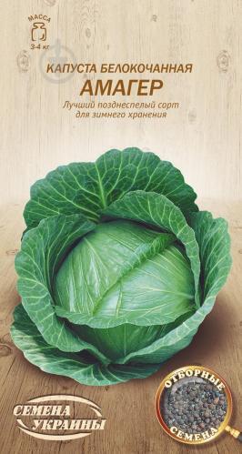 Семена Семена Украины капуста белокочанная Амагер 583500 1г - фото 2