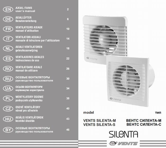 Паспорт вентиляторов Вентс серии Силента