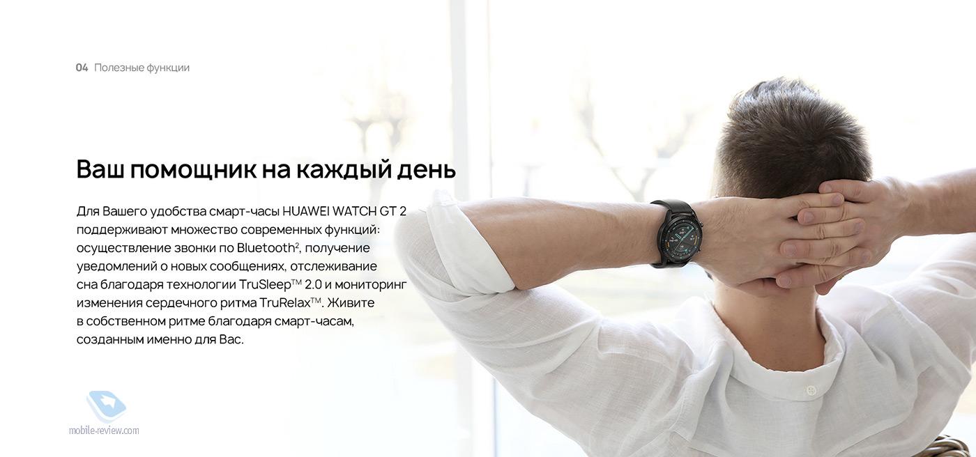 Обзор HUAWEI Watch GT 2 (46 мм)