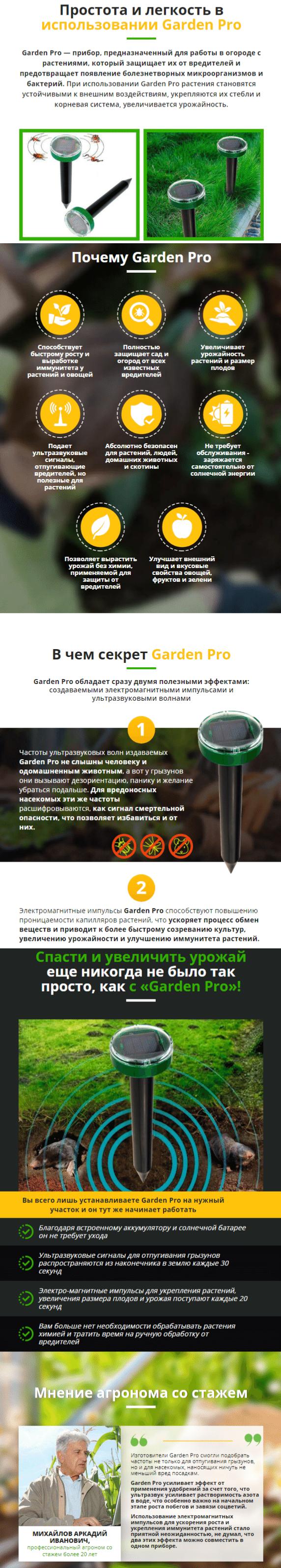 Garden Pro — отпугиватель вредителей купить